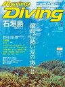 Marine Diving(マリンダイビング)2016年7月号 No.608【電子書籍】[ マリンダイビング編集部 ]