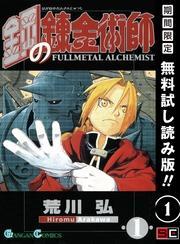 鋼の錬金術師1巻【期間限定無料お試し版】