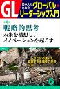 GL 日本人のためのグローバル・リーダーシップ入門 第6回戦略的思考:未来を構想し、イノベーションを起こす【電子書籍】[ コーン・フェリー・コンサルティングージ...