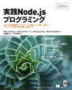 実践Node.jsプログラミング【電子書籍】[ Mike Cantelon ]