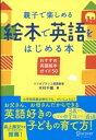 親子で楽しめる 絵本で英語をはじめる本【電子書籍】 木村千穂