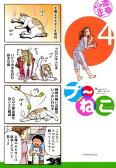 プ〜ねこ4巻【電子書籍】[ 北道正幸 ]