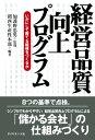 経営品質向上プログラム【電子書籍】[ 加護野忠雄 ]