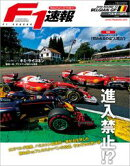 F1®�� 2016 Rd13 �٥륮��GP��