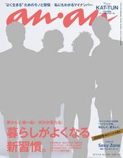 anan(アンアン)2016年3月9日号No.1994