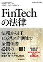 FinTechの法律【電子書籍】[ 増島 雅和 ]