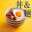 丼&麺-昼ごはんにも、夜ごはんにも。パパっと作れて、ササッと食べられる。【電子書籍】