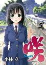 咲 -Saki-5巻【電子書籍】[ 小林立 ]