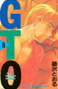 GTO5巻【電子書籍...