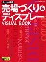 売場づくり&ディスプレー VISUAL BOOK【電子書籍】[ ファッション販売編集部 ]