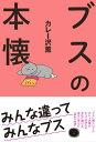 ブスの本懐【電子書籍】[ カレー沢薫 ]