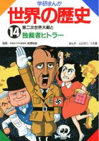 14第二次世界大戦と独裁者ヒトラー