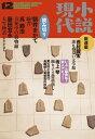 小説現代 2015年12月号【電子書籍】 講談社
