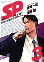 SP(3)【電子書籍】[ 金城一紀 ]