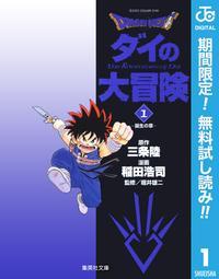 DRAGONQUESTーダイの大冒険ー【期間限定無料】1