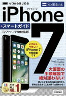���?��Ϥ���� iPhone 7 ���ޡ��ȥ����� ���եȥХ����б���