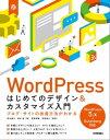WordPress はじめてのデザイン カスタマイズ入門 ブログ サイトの改善方法がわかる【電子書籍】 茂木葉子【著】
