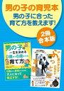 【2冊合本版】男の子の育児本 男の子に合った育て方を教えます!【電子書籍】[ 須藤 暁子 ]