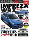 ハイパーレブ Vol.213 スバル・インプレッサ/WRX No.12【電子書籍】[ 三栄書房 ]