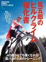 筧五郎のヒルクライム強化書【電子書籍】
