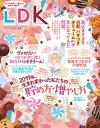 LDK (エル・ディー・ケー) 2019年3月号【電子書籍】[ LDK編集部 ]