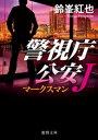 警視庁公安J マークスマン【電子書籍】[ 鈴峯紅也 ]