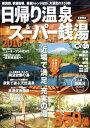 日帰り温泉&スーパー銭湯 2016 首都圏版2016 首都圏版【電子書籍】