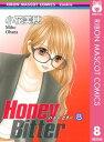 Honey Bitter 8【電子書籍】[ 小花美穂 ]