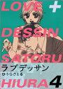 LOVE+DESSIN 4巻【電子書籍】[ ひうらさとる ]