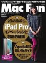 Mac Fan 2016年1月号2016年1月号【電子書籍】