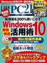 日経PC21 (ピーシーニジュウイチ) 2016年 5月号 [雑誌]【電子書籍】[ 日経PC21編集部 ]