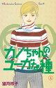 カノちゃんのユーガな種4巻【電子書籍】[ 望月玲子 ]