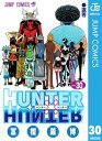HUNTER×HUNTER モノクロ版 30【電子書籍】[ ...