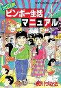 大東京ビンボー生活マニュアル(4)【電子書籍】[ 前川つかさ ]