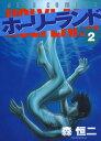 ホーリーランド2【電子書籍】[ 森恒二 ]