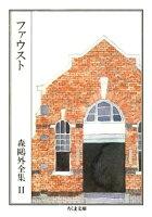 【期間限定特別価格】ファウスト(上)ーー森鴎外全集11(上)