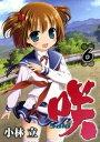 咲 -Saki-6巻【電子書籍】[ 小林立 ]