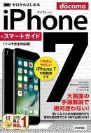 ���?��Ϥ���� iPhone 7 ���ޡ��ȥ����� �ɥ��ⴰ���б���