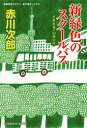 新緑色のスクールバス〜杉原爽香四十歳の冬〜【電子書籍】[ 赤川次郎 ]