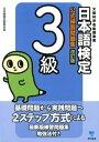 日本語検定 公式 練習問題集 改訂版 3級【電子書籍】