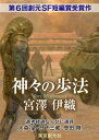 神々の歩法 -Sogen SF Short Story Prize Edition-【電子書籍】[