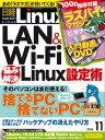 日経Linux(リナックス) 2016年 11月号 [雑誌]【電子書籍】[ 日経Linux編集部 ]
