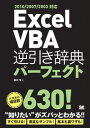 Excel VBA逆引き辞典パーフェクト 2010/2007/2003対応【電子書籍】[ 田中亨 ]