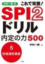 中村一樹式 SPI2ドリル 内定の力500 分冊5[正確適性検査]【電子書籍】[ 中村 一