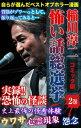 コミック版 稲川淳二 怖い話総選挙 vol.2【電子書籍】[ 稲川淳二 ]