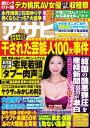 週刊アサヒ芸能 2014年10月...