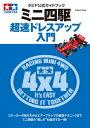 タミヤ公式ガイドブック ミニ四駆 超速ドレスアップ入門【電子書籍】