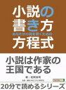 小説の書き方〜あなたが小説を書くための方程式〜【電子書籍】 佐賀裕司