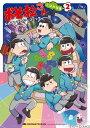 おそ松さん 公式アンソロジーコミック こぼれ話集2【電子書籍】[ 赤塚不二夫(『おそ松くん』) ]