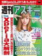 週刊アスキー 2014年 7/29号【電子書籍】[ 週刊アスキー編集部 ]